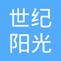世纪阳光大酒店logo