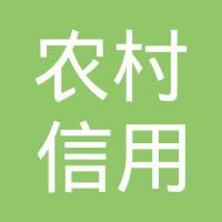 内江市中区农信联社logo