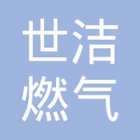 呼和浩特市世潔燃氣有限責任公司logo