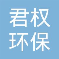 四川君权环保科技有限公司logo