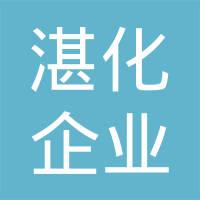 广东湛化企业股份有限公司logo