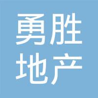四平勇胜房地产开发有限公司logo