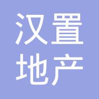 武汉汉置地产代理有限公司logo