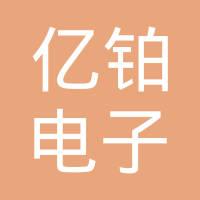 江西亿铂电子科技有限公司logo