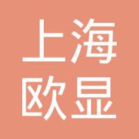 上海欧显数码科技有限公司江西省分公司logo