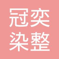 江苏冠奕染整化工设备制造有限公司logo