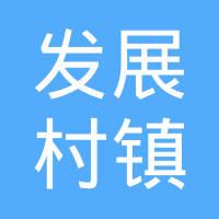 毕节发展村镇银行logo