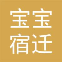 江苏宝宝集团宿迁国民生物科技有限公司logo
