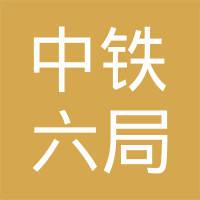 中铁六局呼和浩特铁路有限公司logo