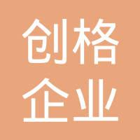 广州创格管理咨询有限公司logo