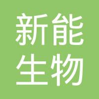 新能(达旗)生物能源有限公司logo
