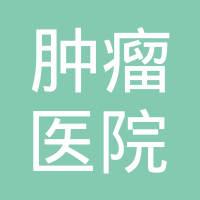 徐州市肿瘤医院logo