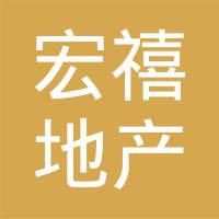 宏禧房地产开发logo