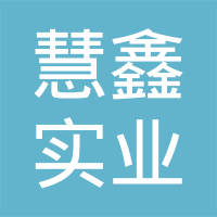 包头市慧鑫实业有限公司logo