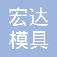 滁州市宏达模具制造有限公司logo