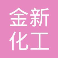 呼伦贝尔金新化工有限公司logo