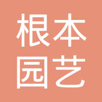 合肥市根本园艺花卉商行logo
