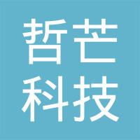 深圳哲芒科技有限公司logo