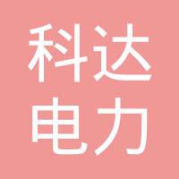 东营科达半导体有限公司logo