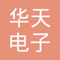 天水華天電子集團logo