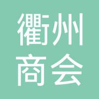 江西省南昌市衢州商会logo