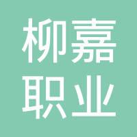 宜宾县柳嘉职业中学校logo