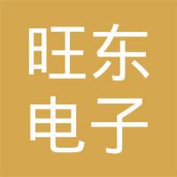 广州市旺东电子科技有限公司logo