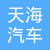 天海汽车电子有限公司logo