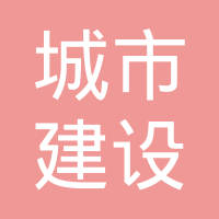 驻马店城建开发有限公司logo