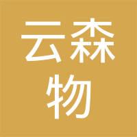 安徽云森物联网科技有限公司logo