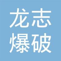 乳山市龙志爆破工程有限公司logo