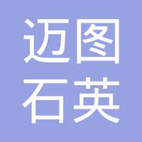 无锡迈图石英有限公司logo