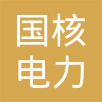 国核电力规划设计研究院logo