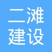 四川二滩建设咨询有限责任公司logo
