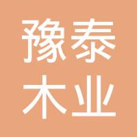 峡江县豫泰木业有限公司logo
