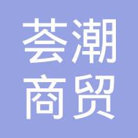 宿州市荟潮商贸有限责任公司logo