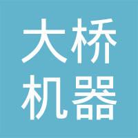 南京大桥机器厂logo