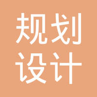 晋城市规划设计研究院logo