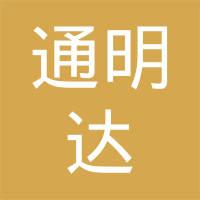 饶平县通明达彩瓷厂logo