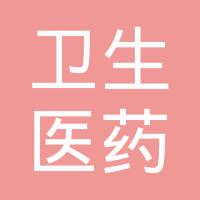 江苏省卫生医药有限公司logo