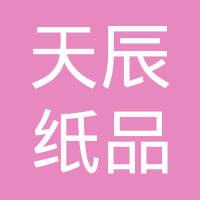 漳州市天辰纸品包装有限公司logo