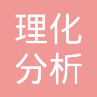 北京市理化分析测试中心logo
