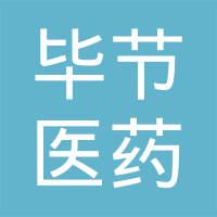 毕节地区医药有限公司logo
