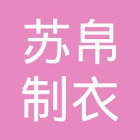 江苏苏帛制衣有限公司logo