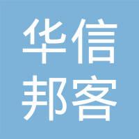 北京华信邦客商贸有限公司logo