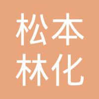 株洲松本林化有限公司logo