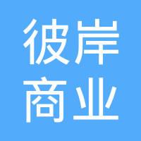 彼岸英语logo