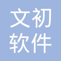 杭州文初软件设计有限公司logo