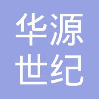 四川华源世纪科技有限责任公司logo