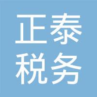 温岭市正泰税务师事务所logo